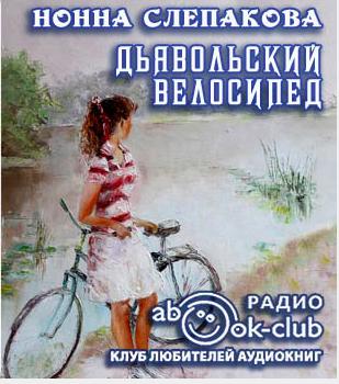 Дьявольский велосипед