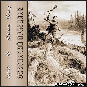 Охотничий праздник