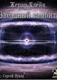 Звёздный гамбит