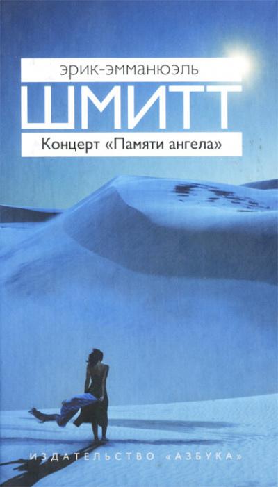 Концерт «Памяти ангела»