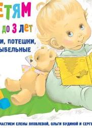 Детям от 0 до 3 лет. Сказки, потешки, колыбельные