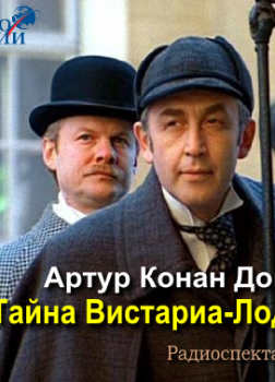 Тайна Вистариа-Лодж