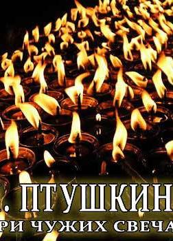 При чужих свечах