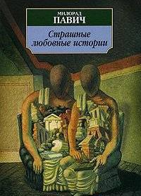 Страшные любовные истории