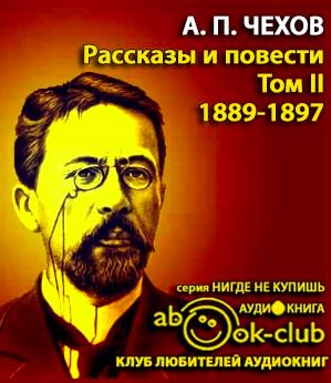 Избранные произведения. Том 2. Рассказы и повести 1888-1897 гг.