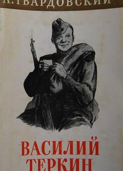 Василий Тёркин