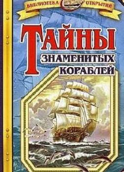 Тайны знаменитых кораблей