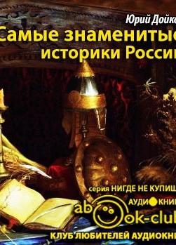 Самые знаменитые историки России