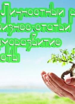 Саморазвитие. Личностный рост. Бизнес-статьи. Советы.