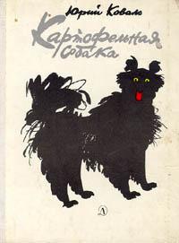 Картофельная собака. От красных ворот