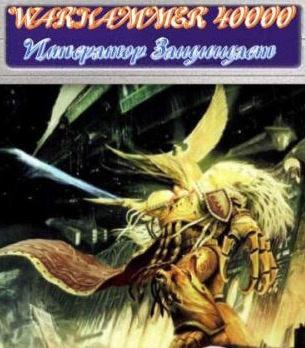 Warhammer 40000. Император Защищает. Рассказы