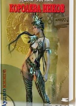 Королева инков