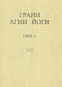 Грани Агни-Йоги 7. Год 1966