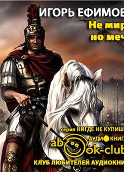 Невеста императора (Не мир, но меч)