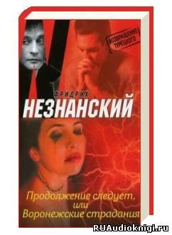 Продолжение следует, или Воронежские страдания