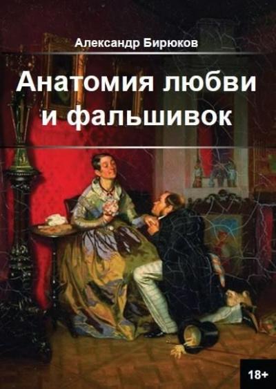 Анатомия любви и фальшивок
