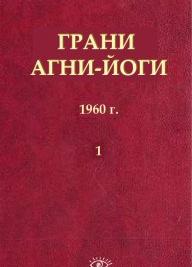 Грани Агни-Йоги 1. 1960 год