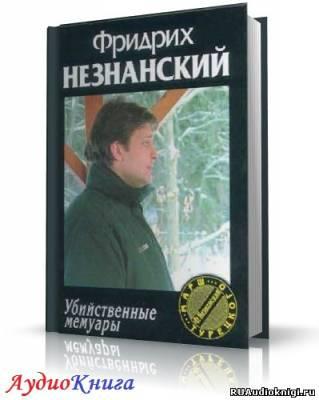 Убийственные мемуары