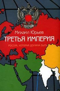 Третья империя. Россия, которая должна быть. Часть 1