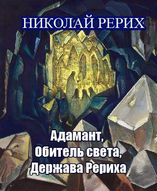 Адамант, Держава Рериха, Обитель света