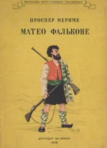 Матео Фальконе