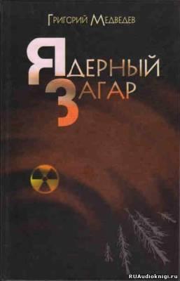 Чернобыльская тетрадь. Ядерный загар