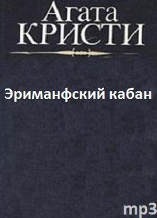 Эриманфский кабан