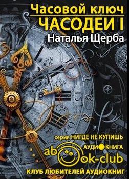 Часовой ключ
