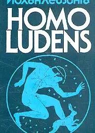 Homo Ludens. Человек играющий