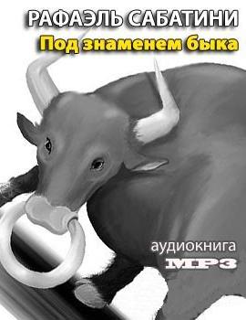Под знаменем быка
