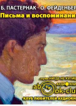 Ольга Фейденберг. Письма и воспоминания