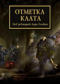 Отметка Калта (cборник рассказов)