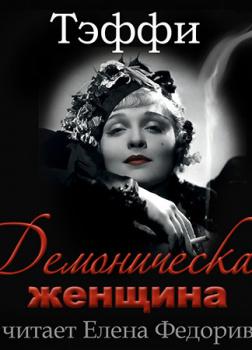Демоническая женщина