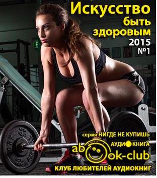 Искусство быть здоровым 2015-01
