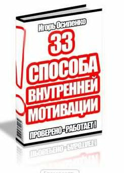 33 способа внутренней мотивации
