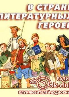 В стране литературных героев