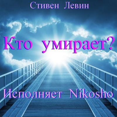 Кто умирает?