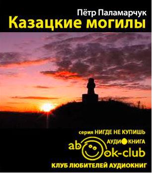 Казацкие могилы