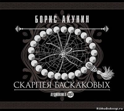 Скарпея Баскаковых
