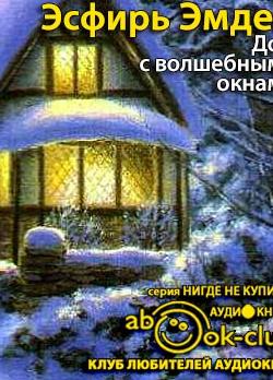 Дом с волшебными окнами