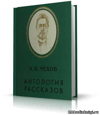 Антология рассказов. Тома 4,5,7,8