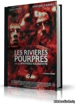 Les Rivieres pourpres  Багровые реки (аудиокнига_FR)