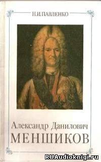 Александр Данилович Меншиков. ЖЗЛ