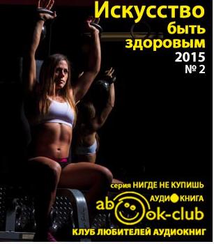 Искусство быть здоровым 2015-02