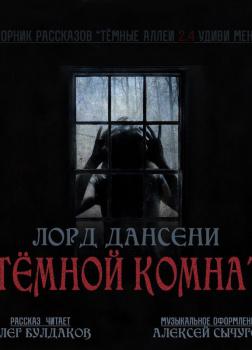 В тёмной комнате
