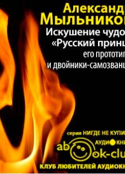 Искушение чудом: «Русский принц», его прототипы и двойники-самозванцы