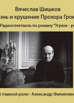 Жизнь и крушение Прохора Громова