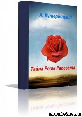 Тайна Розы Рассвета