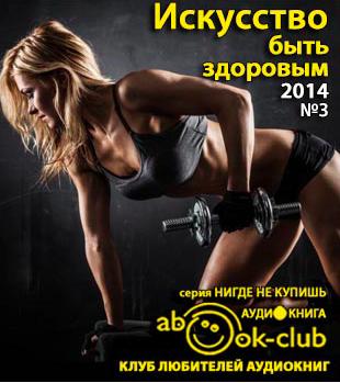 Искусство быть здоровым 2014-03