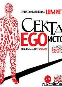 Секта эгоистов
